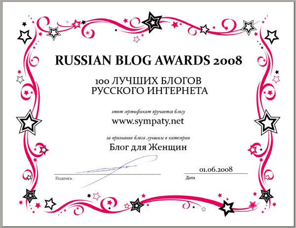 Russian Blog Awards 2008