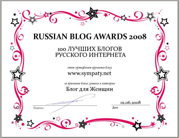 Russian Blog Awards 2008
