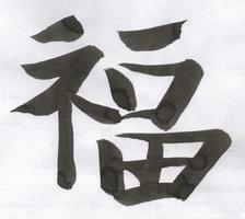 иероглиф Удача