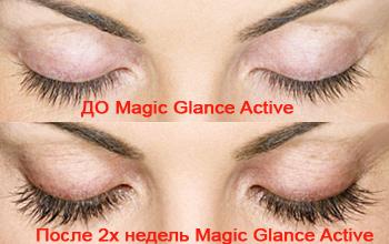 Magic Glance до и после