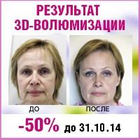 3D-волюмизация