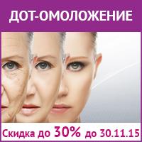 DOT-омоложение