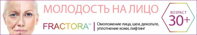 ФРАКЦИОННЫЙ ЛИФТИНГ FRACTORA