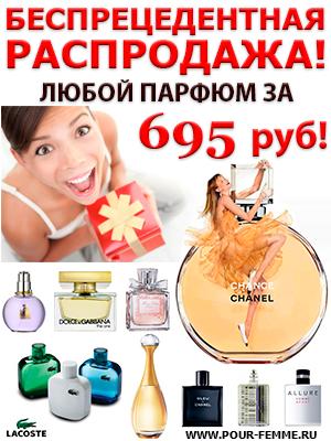 Копии духов, реплика элитного парфюма. Купить с доставкой по России.