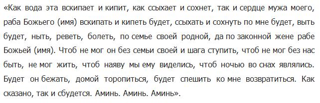 www.borovskih.ru вернуть жену от 2 мужа